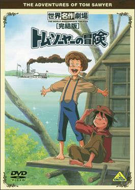 The Adventures of Tom Sawyer DVD.jpg