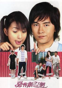 惡作劇之吻(2005年電視劇) - 维基百科,自由的百科全书