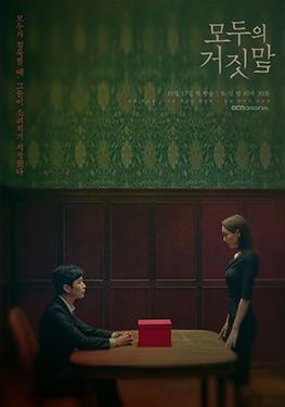 所有人的謊言/大家的謊言 線上看 韓劇