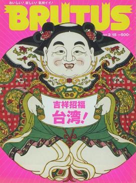 台灣特輯 2002年