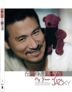 Jacky Cheung - Picture Actress