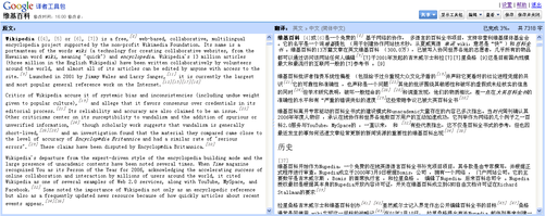 Google译者工具包- Wikipedia