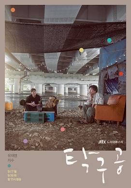 桌球/乒乓球 線上看 韓劇