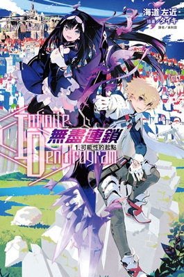 〈Infinite Dendrogram〉-無盡連鎖-.jpg