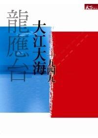 《大江大海一九四九》