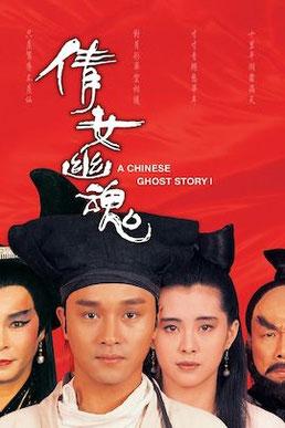 倩女幽魂(1987年電影) - 维基百科,自由的百科全书