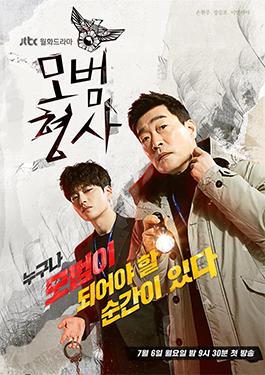 模範刑警 線上看 韓劇