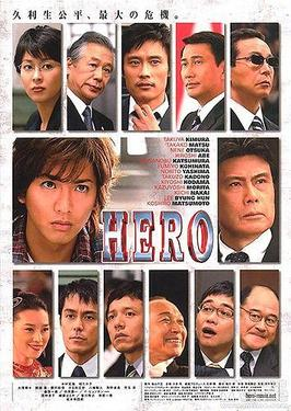 Image:HERO The Movie.jpg
