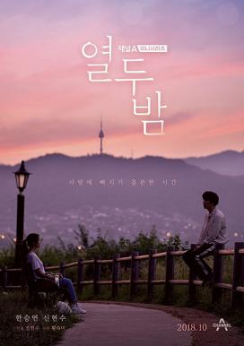 十二夜 線上看 韓劇