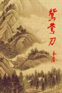 小说故事情节_鸳鸯刀 - 维基百科,自由的百科全书