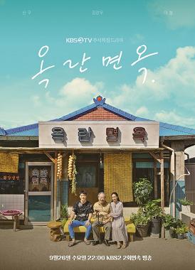 玉蘭麵屋 線上看 韓劇
