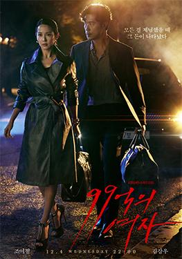 99億的女人 線上看 韓劇