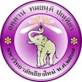 Chiang Mai University seal