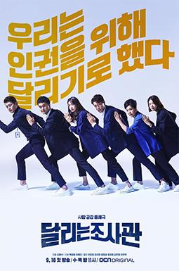 奔跑的調查官 線上看 韓劇