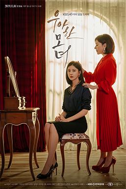 優雅的母女 線上看 韓劇