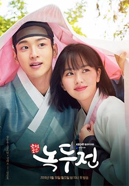 朝鮮浪漫喜劇–綠豆傳 線上看 韓劇