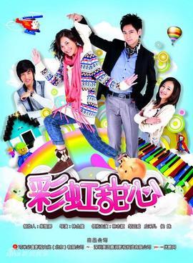 彩虹甜心〜Rainbow Sweetheart〜