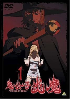 《鬼公子炎魔》DVD第一卷封面。