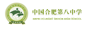 Hefei No.8 High School Logo.png