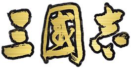 14 wiki 三国志
