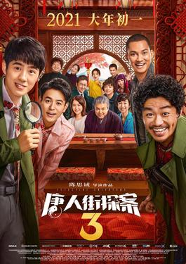 https://upload.wikimedia.org/wikipedia/zh/c/c6/Detective_Chinatown_Vol._3_poster.jpg