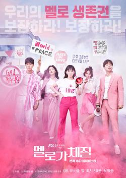 浪漫的體質 線上看 韓劇