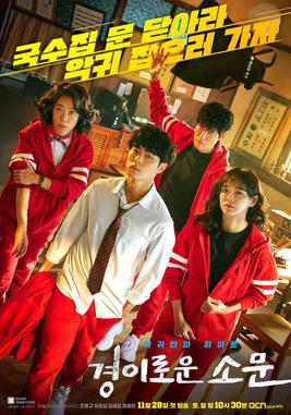 驚奇的傳聞 線上看 韓劇