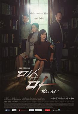 Ms.Ma,復仇的女神 線上看 韓劇