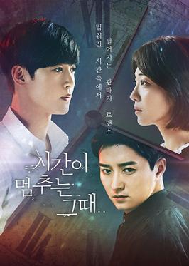 當時間停止時/時間停止的時候 線上看 韓劇