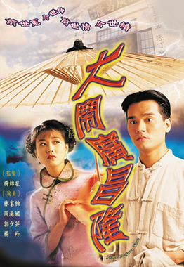 TVB Time Before Time.jpg