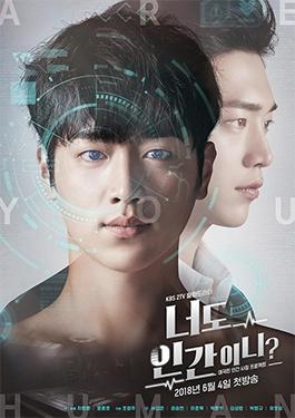 你也是人類嗎 線上看 韓劇