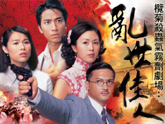TVB Drama War and Destiny.jpg