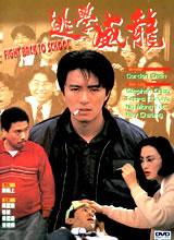 91年香港经典电影《逃学威龙》 片长100分钟