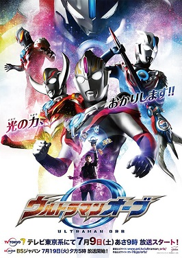 Ultraman Orb Poster resized.jpg