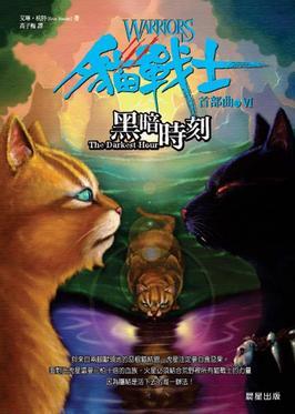 Warrior Cats Darkest Night