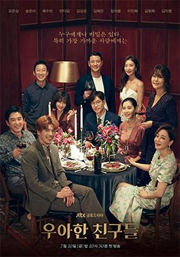 優雅的朋友們 線上看 韓劇