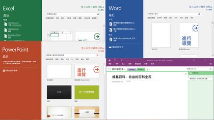 office mac 2016 破解 繁體
