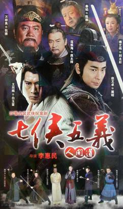 Danh sách tất cả các bộ phim về Bao Thanh Thiên %E4%B8%83%E4%BF%A0%E4%BA%94%E7%BE%A9%E4%BA%BA%E9%96%93%E9%81%93
