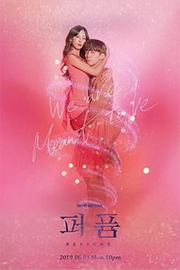 韓劇Perfume香水線上看