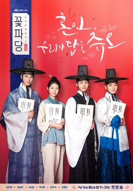 花黨:朝鮮婚姻介紹所 線上看 韓劇