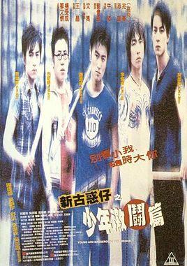香港版《新古惑仔之少年激斗篇》电影海报图片