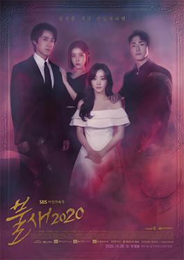 火鳥2020 線上看 韓劇
