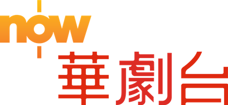 Now華劇台 logo.png