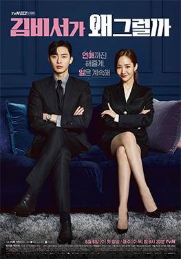 金秘書為何那樣 線上看 韓劇