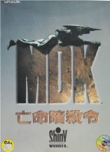 MDK(GameBox).jpg