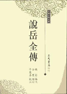 小说故事情节_说岳全传 - 维基百科,自由的百科全书