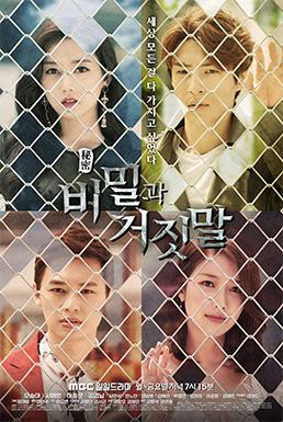 秘密與謊言 線上看 韓劇
