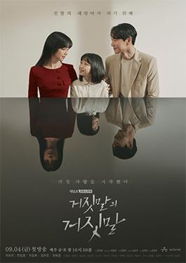 謊言的謊言 線上看 韓劇