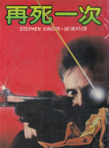 The Dead Zone(Novel Cover).jpg