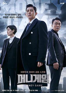 金錢遊戲 線上看 韓劇